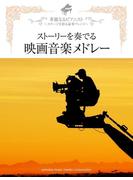 ストーリーを奏でる映画音楽メドレー (ピアノソロ 華麗なるピアニスト〜ステージを彩る豪華アレンジ〜)