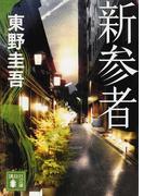 新参者 (講談社文庫 加賀恭一郎シリーズ)(講談社文庫)