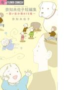 奈知未佐子短編集〜思い出小箱の15粒〜 (flowersフラワーコミックスα)(flowersフラワーコミックス)