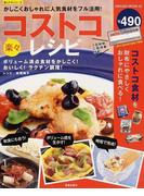 楽々コストコレシピ かしこくおしゃれに人気食材をフル活用! ボリューム満点食材をかしこく!おいしく!ラクチン調理! (SAKURA MOOK 楽LIFEシリーズ)(サクラムック)