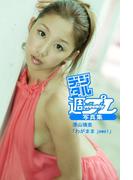 <デジタル週プレ写真集> 澤山璃奈「わがままjewel」(デジタル週プレ写真集)