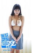 <デジタル週プレ写真集>  ゆうみ「神乳生」(デジタル週プレ写真集)