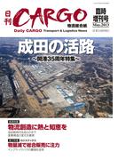 日刊CARGO臨時増刊号成田特集「成田の活路~開港35周年特集~」
