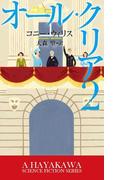 オール・クリア2(ハヤカワSF・ミステリebookセレクション)