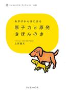 原子力と原発きほんのき(わが子からはじまるクレヨンハウス・ブックレット)