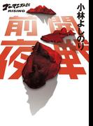 【期間限定価格】開戦前夜 ゴーマニズム宣言RISING(幻冬舎単行本)