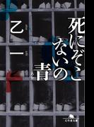 【期間限定40%OFF】死にぞこないの青(幻冬舎文庫)
