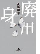 廃用身(幻冬舎文庫)
