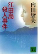 江田島殺人事件(講談社文庫)