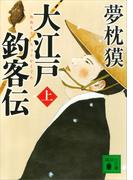 大江戸釣客伝(上)(講談社文庫)