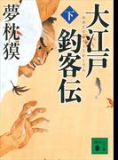 大江戸釣客伝(下)(講談社文庫)