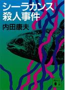 シーラカンス殺人事件(講談社文庫)