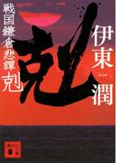 戦国鎌倉悲譚 剋(講談社文庫)