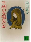 平城山を越えた女(講談社文庫)