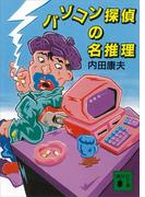 パソコン探偵の名推理(講談社文庫)
