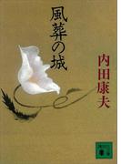 風葬の城(講談社文庫)