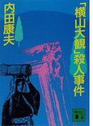「横山大観」殺人事件(講談社文庫)