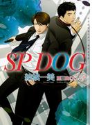 SP DOG【イラストあり】(ショコラ文庫)