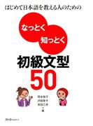 はじめて日本語を教える人のためのなっとく知っとく初級文型50〈デジタル版〉