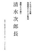 清水次郎長(TVガイド文庫)