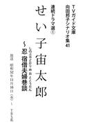 せい子宙太郎(TVガイド文庫)