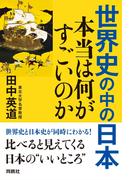 世界史の中の日本 本当は何がすごいのか(扶桑社BOOKS)