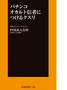 パチンコ オカルト信者につけるクスリ(SPA!BOOKS新書)