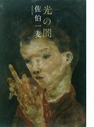 光の闇(扶桑社BOOKS)