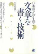 日本語を知る・磨く 文章を書く技術