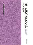 社会保険の構造分析 : 社会保障における「連帯」のかたち