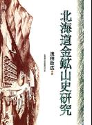 北海道金鉱山史研究