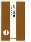 男の死体(最新医学新書)