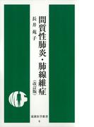 間質性肺炎・肺線維症 [改訂版](最新医学新書)