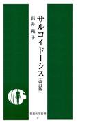 サルコイドーシス [改訂版](最新医学新書)