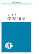 停年10年(最新医学新書)