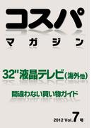 コスパマガジン 7号