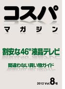 コスパマガジン 8号