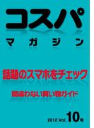 コスパマガジン 10号