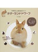 ネザーランドドワーフ ウサギの品種別飼育ガイド