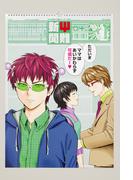 斉木楠雄のΨ難 (コミックカレンダー2014)