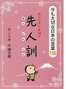 みんなのたあ坊の先人訓 今も大切な日本の言葉100