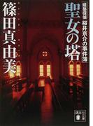 聖女の塔 (講談社文庫 建築探偵桜井京介の事件簿)(講談社文庫)