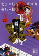 大江戸妖怪かわら版 3 封印の娘 (講談社文庫)(講談社文庫)