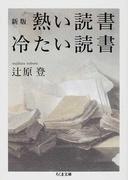 熱い読書冷たい読書 新版 (ちくま文庫)(ちくま文庫)