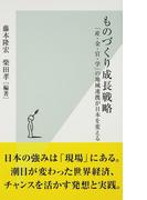 ものづくり成長戦略 「産・金・官・学」の地域連携が日本を変える (光文社新書)(光文社新書)