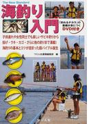 海釣り入門 (The New Standard)