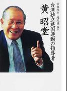 台湾独立建国運動の指導者黄昭堂