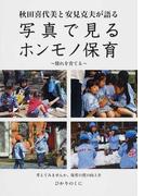 秋田喜代美と安見克夫が語る写真で見るホンモノ保育 憧れを育てる 考えてみませんか、保育の質の向上を