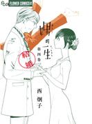 娚の一生 4 結婚(フラワーコミックスα)