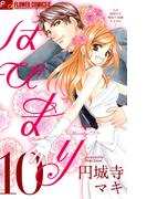はぴまり~Happy Marriage!?~ 10(フラワーコミックスα)